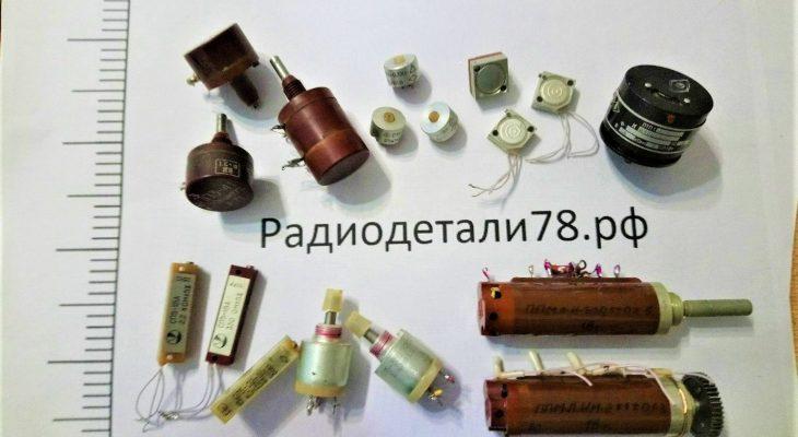 Резисторы, потенциометры.